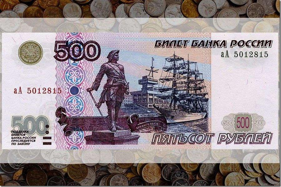 Давай дружить, картинки денежные купюры россии